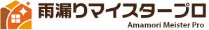 浜松市・磐田市の雨漏り修理・防水工事なら雨漏りマイスタープロへ